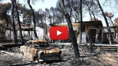 Photo of «Μαύρη» επέτειος! Δύο χρόνια από τη φονική πυρκαγιά στο Μάτι (Video)