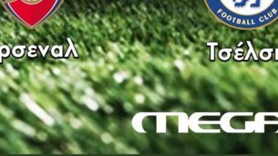 Photo of Στο MEGA σήμερα ο τελικός Αγγλίας, Άρσεναλ – Τσελσι