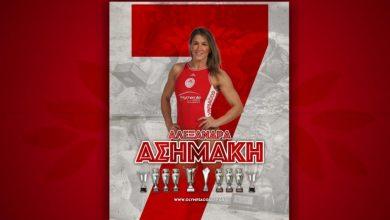"Photo of ""Αλεξάνδρα, σε ευχαριστούμε για την προσφορά σου στον Ολυμπιακό"""